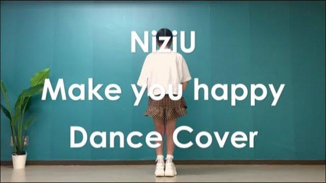 【のんJC1】Make you happy /NiziU 踊ってみた