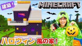 マイクラでハロウィン風の家を建築!初めてでうまくできる?クリーパー仮装も!【マインクラフト】【ハロウィン】