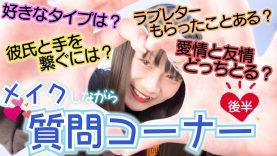 【雑談メイク】メイクしながら質問コーナー!【後編】