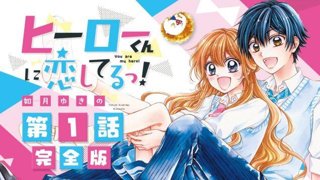 【ボイスコミック】「ヒーローくんに恋してるっ!」第1話完全版