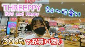 300円ショップ【THREEPPY】スリーピーでお買い物♪
