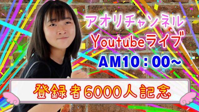 チャンネル登録6000人記念❣日曜朝10時から雑談ライブ配信❣