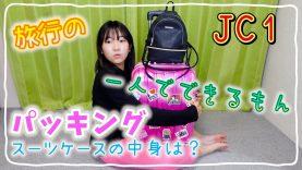 JC1 【旅行のパッキング】 GOTOでお泊りに行くぜ!かばんの中身持ち物公開