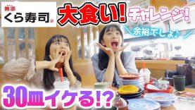 【くら寿司で大食い】Rちゃんと回転寿司大食い30皿チャレンジ!【ひまーる】