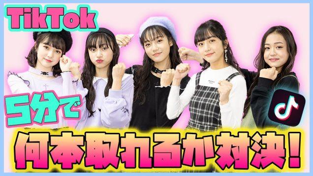 【対決】TikTok5分で何本撮れるのか!!
