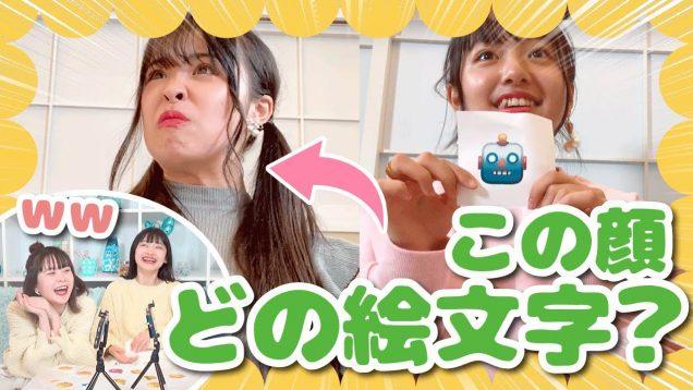 【TikTok】絵文字を顔で表現するゲームやったら、変顔連発で大爆笑www