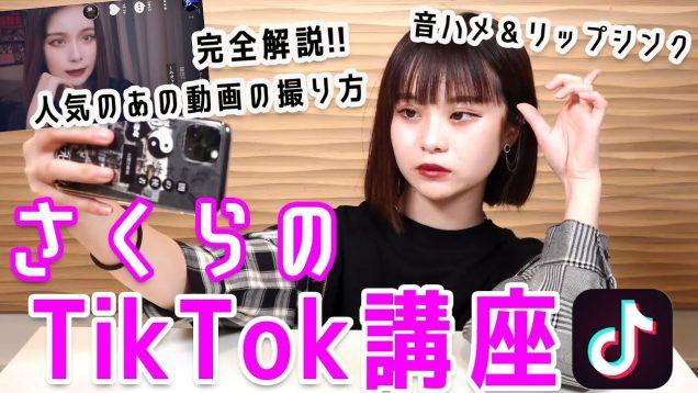 【TikTok】さくら流!最新TikTok講座!