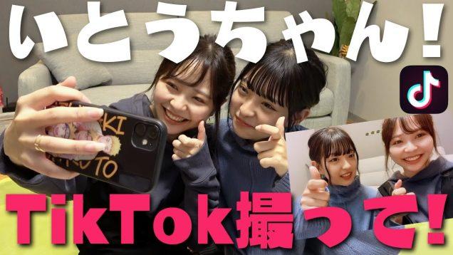 【TikTok】いとうちゃんTikTok撮ってください!
