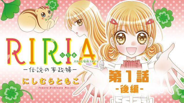 【ボイスコミック】「RIRIA-伝説の家政婦-」第1話 《後編》