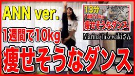 【女々しくて】ダイエット!10kg痩せそうなダンス踊ってみた!【ANN & RYO】