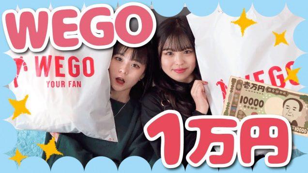 【1万円】おさくがWEGOで選ぶおそろい全身コーデ!
