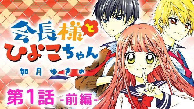 【ボイスコミック】「会長様とひよこちゃん」第1話《前編》
