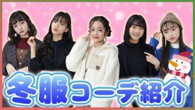 【ファッション】最近の私服コーデ紹介!【冬休み編】