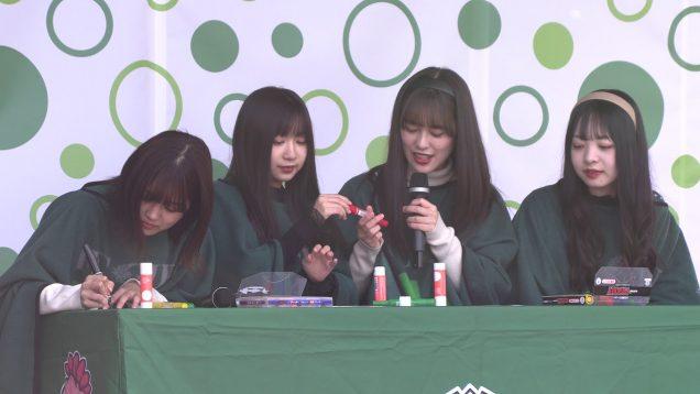 2020.12.05 FC岐阜応援隊『SKE48』タイム 14:10~14:25