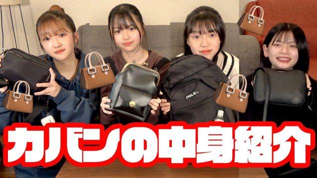 【2020冬】大公開!学生のカバンの中身紹介?