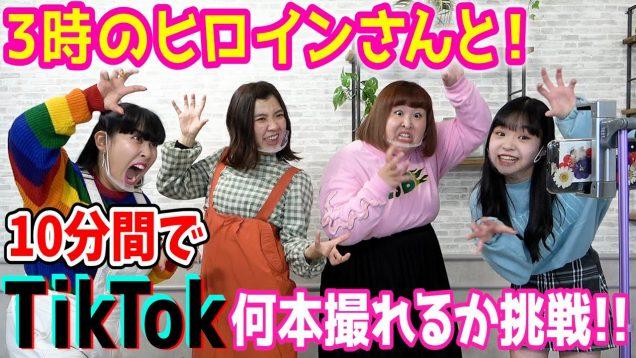 【大爆笑】3時のヒロインさんと10分間でTikTok何本撮れるか挑戦!!