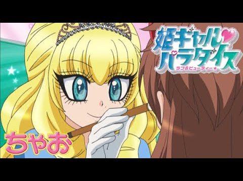 【アニメ】『姫ギャル♥パラダイス』第4話 ハンバーガー盛って(*^▽^*)ノ姫ギャルはバイトもアゲポヨMAX(マックス)だヨ!!【公式】