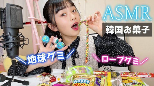 【ASMR】地球グミやロープグミ、目玉グミ等韓国のお菓子いろいろの高音質咀嚼音♪