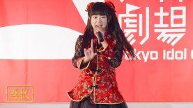姫柊とあ – 有頂天LOVE – ( スマイレージ ) @高田馬場BSホール 2020,12,27