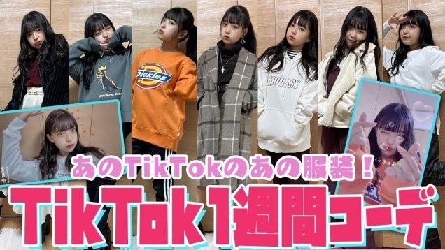 【一週間コーデ】TikTokで着ていた服を全身紹介!