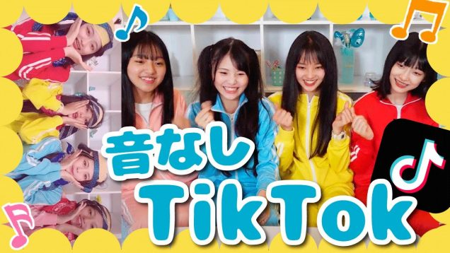 【検証】TikTokerなら曲が聞こえなくても、完璧にTikTok撮れる説。