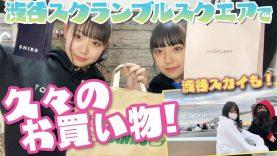 【渋谷スカイ】渋谷スクランブルスクエアでお買い物企画!