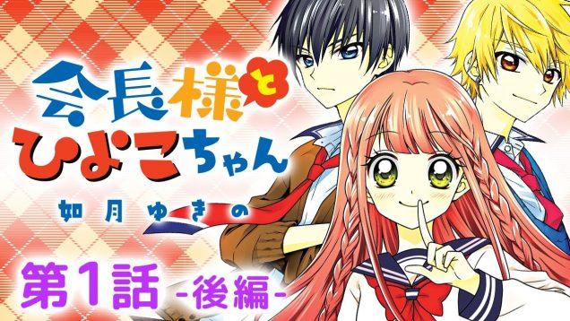 【ボイスコミック】「会長様とひよこちゃん」第1話《後編》