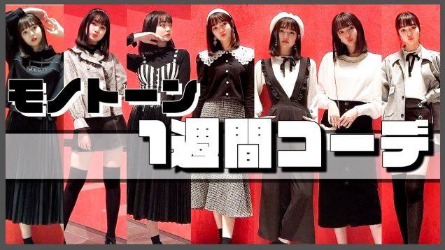 【ファッション】中学生モデルの1週間コーデ!