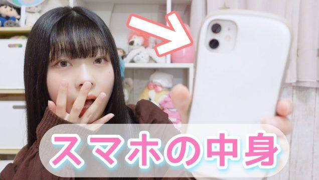 【スマホの中身紹介】おすすめの勉強アプリや写真加工アプリも紹介!!