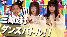 【対決】3姉妹で即興ダンスバトルしてみた!