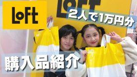 【ロフト1万円】みゆうが超高額な〇〇を…はくとってやっぱり…やさしい?
