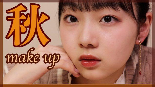 【中学生・初心者でも!】秋色ピンクブラウンメイク?どんな顔色にも合う!