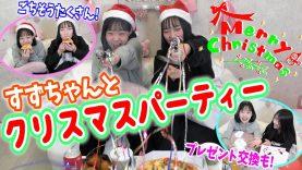 【クリスマスパーティー】大好きなすずちゃんとプレゼント交換!美味しそうなごちそうも!!【幸せ過ぎた】