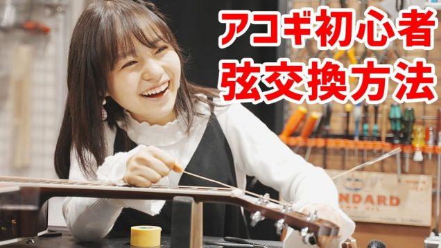 【アコギ初心者必見】弦交換の方法を紹介します!