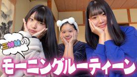 【モーニングルーティーン】三姉妹の朝の様子です!