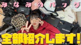 【カバン全紹介】みなみのバッグ全部紹介しちゃいます!