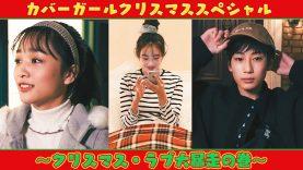 【ドラマ】カバーガールクリスマススペシャル「クリスマス・ラブ大暴走の巻」 | ニコ☆プチTV #にこぷちカバーガール