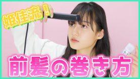 【簡単】前髪セットのコツ!前髪の作り方を紹介します!