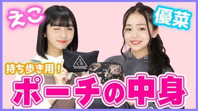 【中身紹介】中学生モデルのポーチの中身紹介!