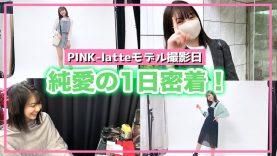 【密着動画】中学生モデルの撮影の日に密着!!