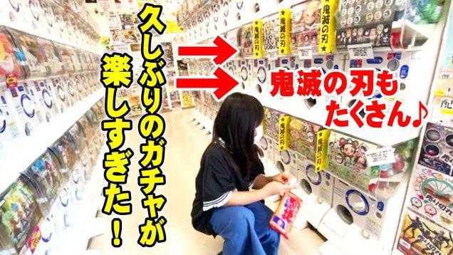 千葉県最大のガチャガチャ専門店『ガチャマニア』行ってみた!久しぶりのガチャが楽しすぎてママも堪能www鬼滅の刃もたくさん♪【しほりみチャンネル】