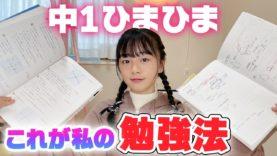 ノートの中身公開!中1女子ひまひまのテスト前の勉強法♪私こうやって勉強しています。