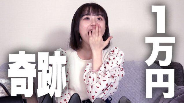 【検証】値札を見ずに1万円ぴったりの全身コーデ作れるか?!【購入品紹介】