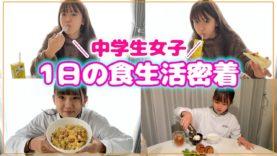 【密着】中学生モデルのリアルな1日の食生活の様子を大公開♪