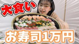 【大食い】お寿司1万円企画に挑戦!完食なるか!?
