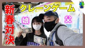 【クレーンゲーム】新春パパと1000円対決!今年もやるよ♪【ももかチャンネル】