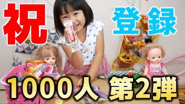 駄菓子屋さんで1,000円チャレンジ【登録者数1,000人記念★第2弾】