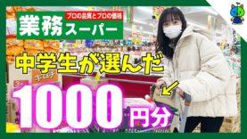 【業務スーパー】中学生が1000円持ってGS行ったらこんなに買えた!!🇯🇵🇵🇹🇷🇺🇨🇳【ももかチャンネル】