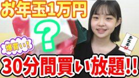 【お年玉1万円】ひなたは30分間で何を買う?【爆買い】
