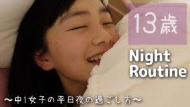 【平日】ナイトルーティン♪13歳中1女子の夜の過ごし方!(ほぼ自撮り)
